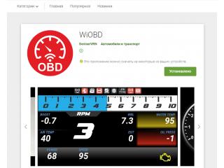 Android приложение для WiFi OBD2