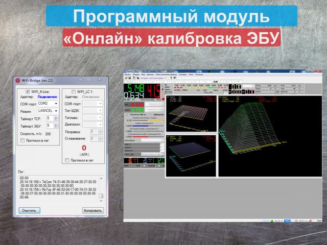 """Онлайн"" калибровка ЭБУ"