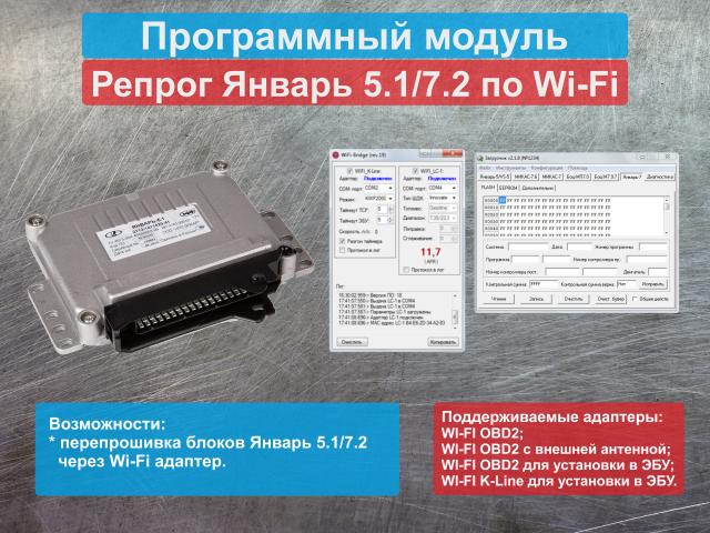 Репрог Январь 5.1/7.2 по Wi-Fi