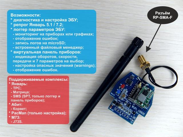 WI-FI OBD2 для установки в ЭБУ